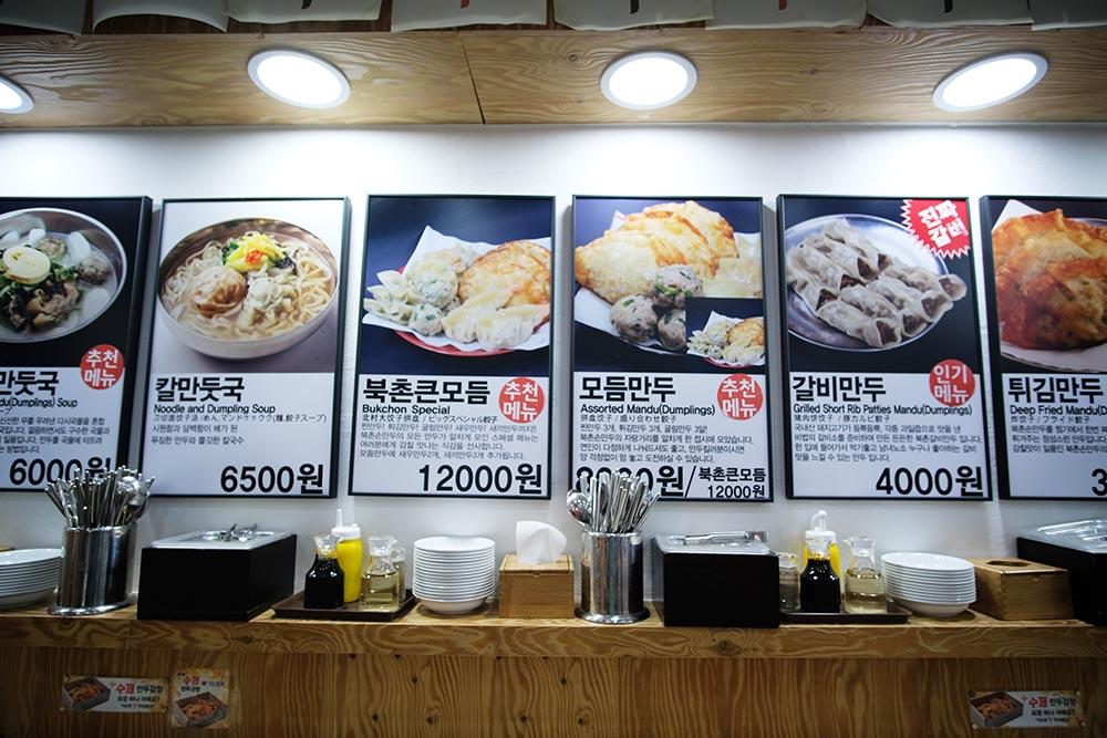 5. di Bukchon Mandu Restaurant